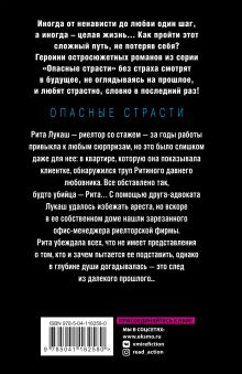 Обложка сзади Моя незнакомая жизнь Алла Полянская