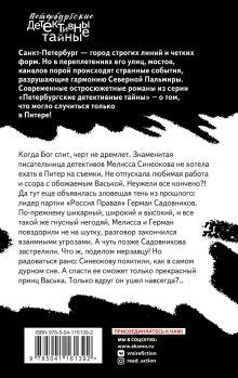 Обложка сзади Пять шагов по облакам Татьяна Устинова