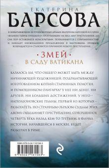 Обложка сзади Змей в саду Ватикана Екатерина Барсова