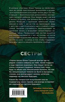 Обложка сзади Сестры Юлия Гурина