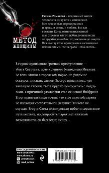 Обложка сзади К северу от любви Галина Романова