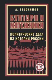 Бунты, беспорядки, покушения. 20 громких политических дел из истории России