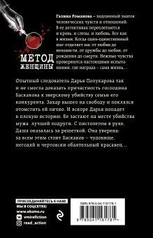 Обложка сзади Зеленые глаза викинга Галина Романова