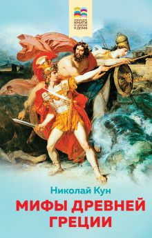 Обложка Мифы древней Греции Николай Кун