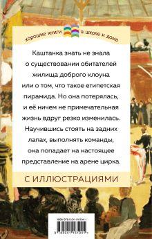 Обложка сзади Каштанка Антон Чехов