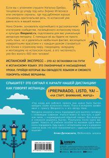 Обложка сзади Испанский экспресс. 42 урока, после которых вы начнёте говорить, читать, шутить, мечтать и жить на испанском (самоучитель) Нона Оганян
