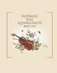 Дневник для музыкальной школы. Скрипка (48 л., твердая обложка)