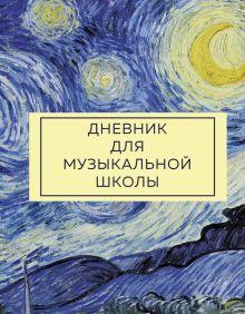 Дневник для музыкальной школы. Ван Гог (48 л., твердая обложка)
