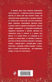Обложка сзади Клад Алан Черчесов