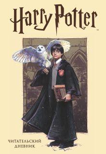 Читательский дневник. Гарри Поттер (32 л., твердый переплет, с наклейками)