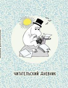 Читательский дневник. Муми-тролли в мире книг