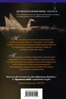 Обложка сзади Бумажный лебедь Лейла Аттар