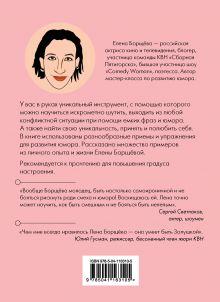 Обложка сзади Как поймать юмор за хвост Елена Борщёва
