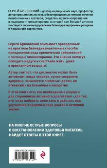 Обложка сзади Активное долголетие, или Как вернуть молодость вашему телу. 3-е издание Сергей Бубновский