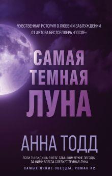 Обложка Самая темная луна (#2) Анна Тодд