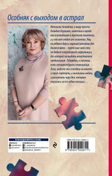 Обложка сзади Особняк с выходом в астрал Татьяна Полякова