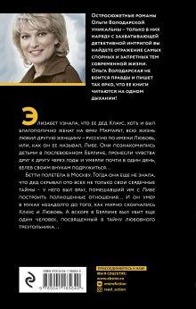 Обложка сзади Обет без молчания Ольга Володарская