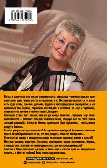 Обложка сзади Камея из Ватикана Татьяна Устинова