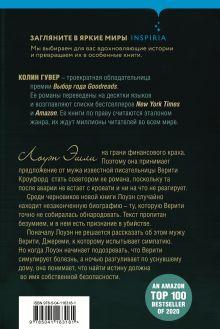 Обложка сзади Тайный дневник Верити Колин Гувер