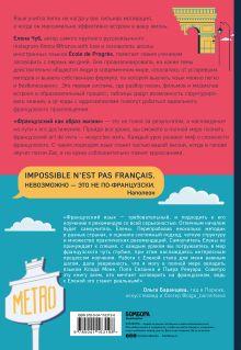 Обложка сзади Французский как образ жизни. Самоучитель, который научит вас понимать французские песни, читать Гюго в оригинале и говорить на языке любви Елена Чуб