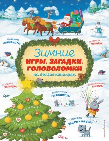 Обложка Зимние игры, загадки и головоломки на долгие каникулы