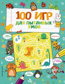 100 игр для пытливых умов