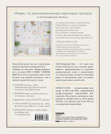 Обложка сзади Мой безупречный дом. Искусство организации пространства и создания стильного интерьера Никки Бойд