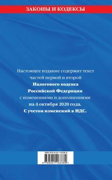 Обложка сзади Налоговый кодекс Российской Федерации. Части первая и вторая: текст с посл. изм. и доп. на 4 октября 2020 г.