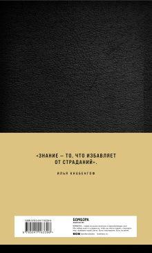 Обложка сзади Кодекс человека Илья Кнабенгоф