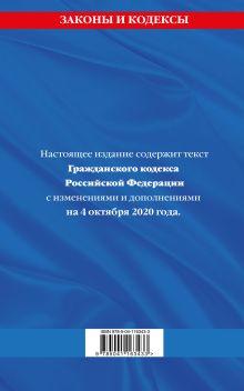 Обложка сзади Гражданский кодекс Российской Федерации. Части первая, вторая, третья и четвертая: текст с изменениями и дополнениями на 4 октября 2020 г.