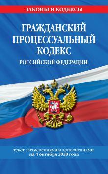 Обложка Гражданский процессуальный кодекс Российской Федерации: текст с изменениями и дополнениями на 4 октября 2020 г.