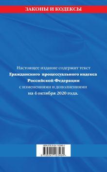 Обложка сзади Гражданский процессуальный кодекс Российской Федерации: текст с изменениями и дополнениями на 4 октября 2020 г.