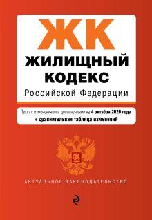 Обложка Жилищный кодекс Российской Федерации. Текст с изм. и доп. на 4 октября 2020 года (+ сравнительная таблица изменений)