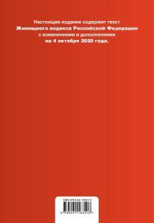 Обложка сзади Жилищный кодекс Российской Федерации. Текст с изм. и доп. на 4 октября 2020 года (+ сравнительная таблица изменений)