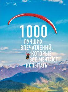 1000 лучших впечатлений, которые все мечтают испытать (суперобложка)