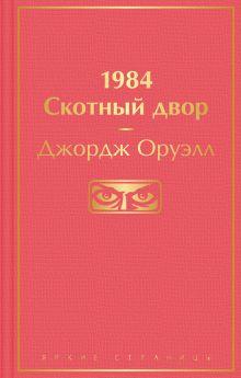 Обложка 1984. Скотный двор Джордж Оруэлл
