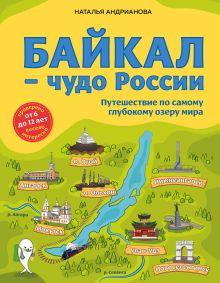 Байкал — чудо России. Путешествие по самому глубокому озеру мира (от 6 до 12 лет)
