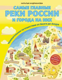 Самые главные реки России и города на них. Увлекательное путешествие от Волги до Амура (от 6 до 12 лет)