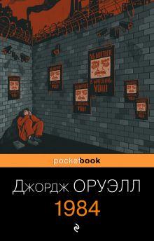 Обложка 1984 Джордж Оруэлл