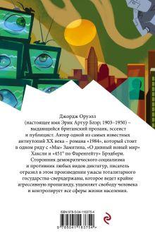 Обложка сзади 1984 Джордж Оруэлл
