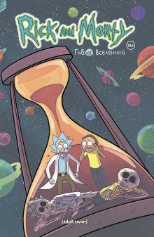 Обложка Рик и Морти. Гибель вселенной Кайл Старкс