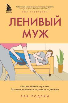 Ленивый муж. Как заставить мужчин больше заниматься домом и детьми