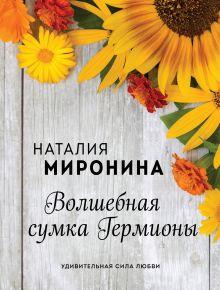 Обложка Волшебная сумка Гермионы Наталия Миронина