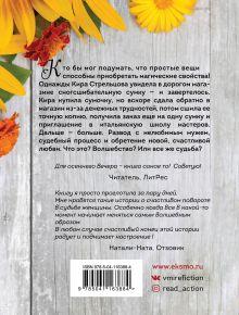 Обложка сзади Волшебная сумка Гермионы Наталия Миронина