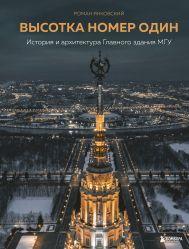 Высотка номер один: история и архитектура Главного здания МГУ