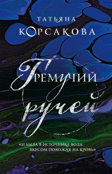 Обложка Гремучий ручей Татьяна Корсакова