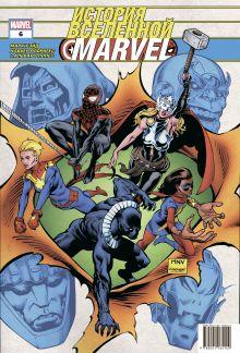 История вселенной Marvel #6
