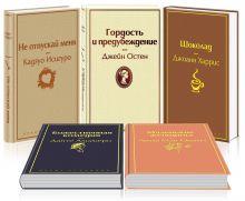 Кофейный аромат (комплект из 5 книг: Маленькие женщины, Шоколад, Гордость и предубеждение и др.)