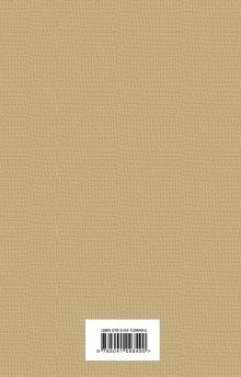 Обложка сзади Кофейный аромат (комплект из 5 книг: Маленькие женщины, Шоколад, Гордость и предубеждение и др.)