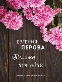 Только ты одна